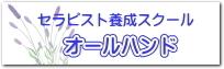 スクール.jpg